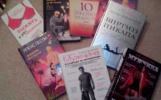 Как соблазнять девушек книга
