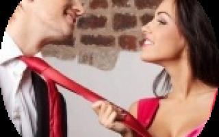 Чем хуже относишься к мужчине тем больше он любит