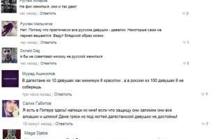 Как русские женщины любят кавказцев