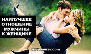 Как мужчина должен относится к женщине которую любит