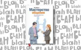 Как общаться с девушками книга