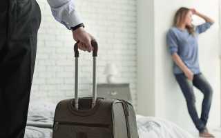 Что сказать мужу который уходит из семьи